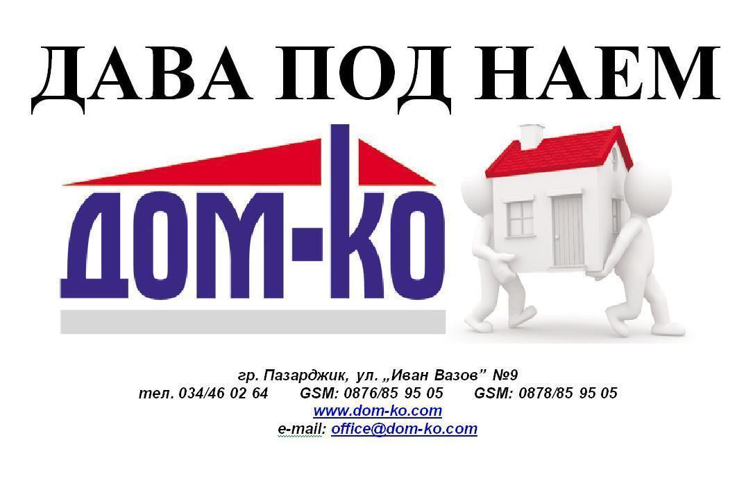 Офис под наем в град Пазарджик